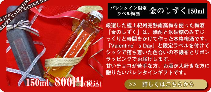 バレンタイン限定ラベル梅酒