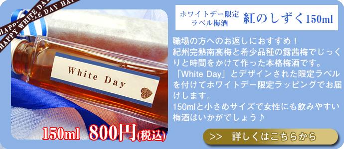 ホワイトデー限定ラベル梅酒「紅のしずく」