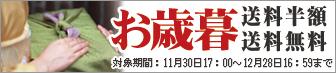 福梅本舗のお歳暮キャンペーン