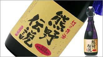 幻の梅酒「熊野伝説」