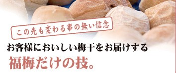 お客様においしい梅干をお届けする「福梅だけの技」