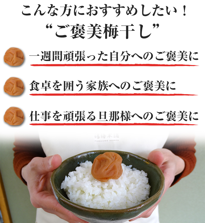 紀州南高梅まろやか梅(はちみつ梅干)塩分10%