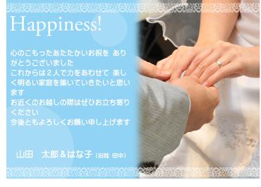 写真入り結婚メッセージカード