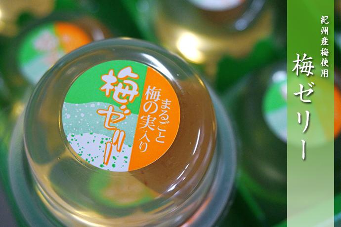 完熟梅のうめジュース