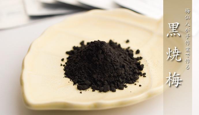 梅仙人が手作業で作る黒焼梅