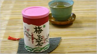 ほっと一息つきたいときにどうぞ♪「梅こぶ茶」
