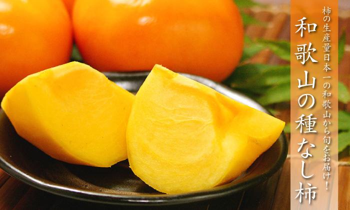 生産量日本一の和歌山の種なし柿