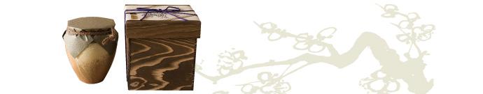 信楽焼壺に入れた紀州南高梅を木箱に入れてお届けします!