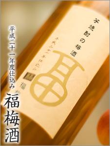 山元酒造と福梅本舗のコラボレーション梅酒「福梅酒」
