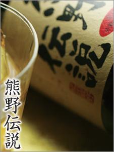 完熟梅を使ってじっくりと熟成させた「熊野伝説」