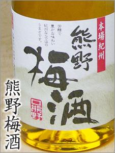 南高梅を漬け込んで飲みやすく仕上げた「熊野梅酒」